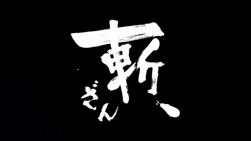 池松壮亮&蒼井優が共演!塚本晋也『斬、』特報
