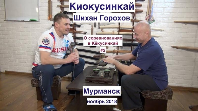 КИОКУСИНКАЙ. БЕСЕДА С ШИХАНОМ АЛЕКСЕЕМ ГОРОХОВЫМ (ноябрь 2018) 2