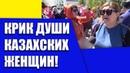 КРИК ДУШИ КАЗАХСКИХ ЖЕНЩИН!