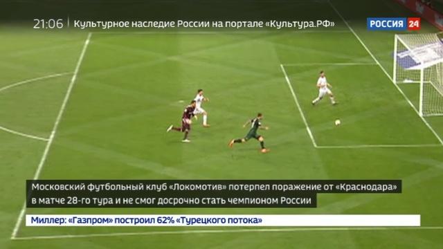 Новости на Россия 24 • Смолов не дал Локомотиву досрочно стать чемпионом