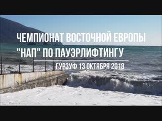 Чемпионат Восточной Европы по пауэрлифтингу