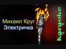 Михаил Круг - Электричка ( караоке )