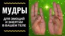 МУДРЫ моментальная магия на кончиках пальцев Обязательно используйте мудры которые стимулируют вас