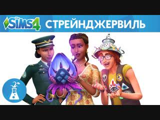 The Sims 4 Стрейнджервиль — Официальный трейлер-анонс