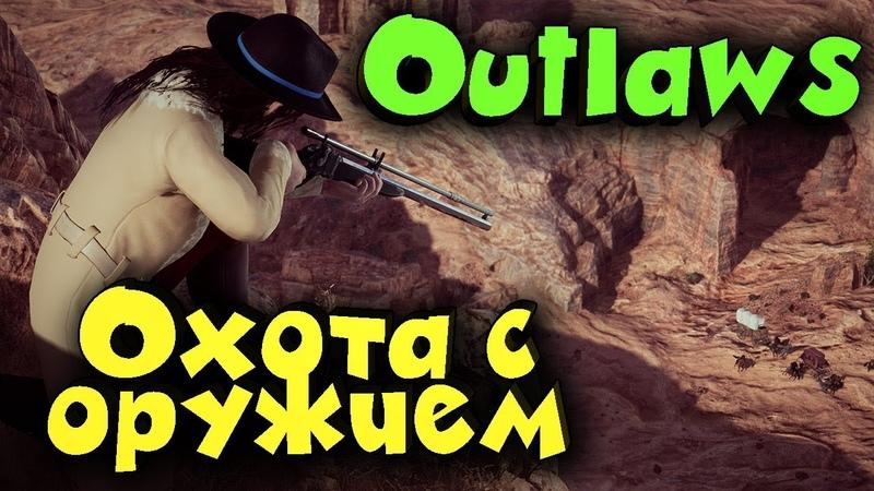 Бандиты ковбои Outlaws игра где ВСЕ решает СТВОЛ