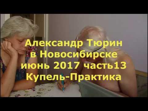 Александр Тюрин в Новосибирске ч.13 Купель-Практика