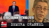 Владимир Владимирович в тупике Александр Сотник о послании Путина