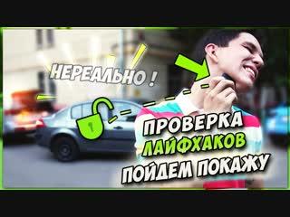 [Дима Масленников] Нереальный лайфхак - Проверка лайфхаков с канала Пойдем Покажу