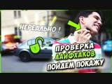 Дима Масленников Нереальный лайфхак - Проверка лайфхаков с канала Пойдем Покажу