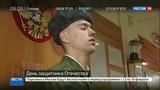 Новости на Россия 24 Россия отмечает День защитника Отечества