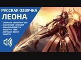 (2018) Леона - Русская Озвучка - Лига Легенд