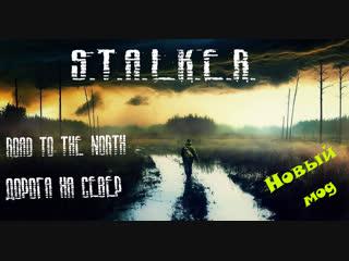 S.t.al.k.e.r. zone expanded - road to the north\\\дорога на север\\\новый мод\\\стрим #4