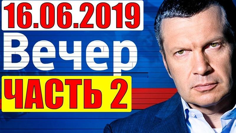 Президент Зеленский как быть Украине и Порошенко 16 06 2019