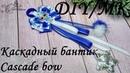 МК Каскадный бантик/ DIY Cascade bow