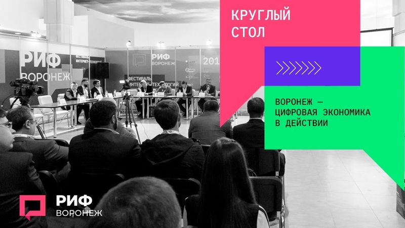 6.2. Круглый стол: Воронеж — цифровая экономика в действии