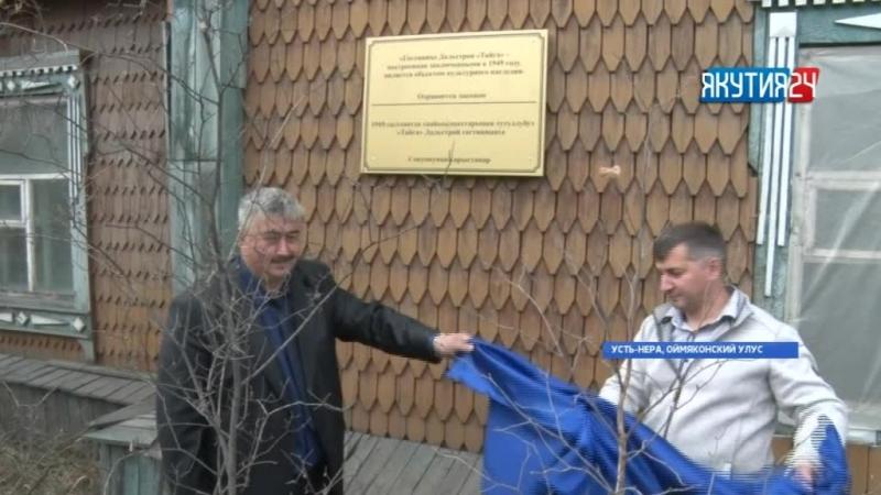 Два памятника в Оймяконском районе Якутии стали объектами культурного значения