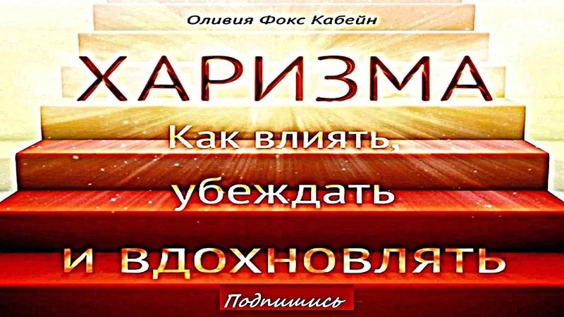 Оливия Фокс Кабейн ХАРИЗМА Аудиокнига
