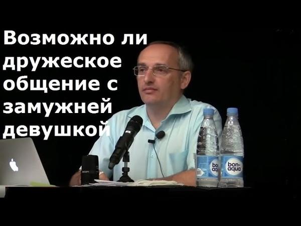 Торсунов О.Г. Возможно ли дружеское общение с замужней девушкой