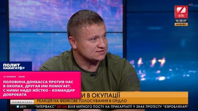 Половина Донбасса против нас в окопах, другая им помогает, с ними надо жёстко – командир добробата