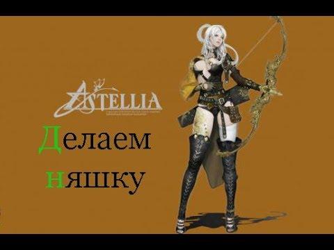 Astellia Online - редактор персонажа, делаем няшку на Корее!