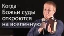 Когда Божьи суды в страшной мере откроются на вселенную - Александр Шевченко