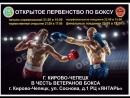 21 09 2018 Открытое первенство по боксу день первый