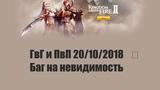 Kingdom Under Fire II Как взять территорию за 3 минуты