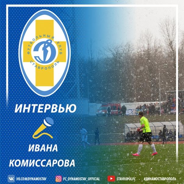 Иван Комиссаров: «Готов сыграть с «Черноморцем»