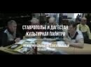 Ставрополье и Дагестан: культурная палитра