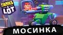 Tanks a Lot МОСИНКА