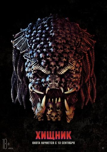 Хищник   (The Predator) 2018 смотреть онлайн