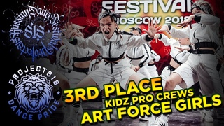 ART FORCE GIRLS ✪ 3RD PLACE ✪ KIDZ PRO CREWS ✪ RDF18 ✪ Project818 Russian Dance Festival ✪