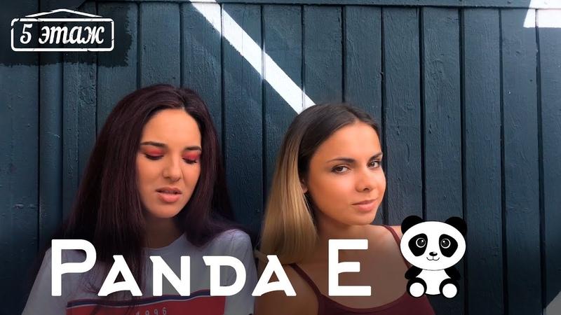 CYGO Panda E cover by 5etazzh