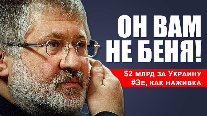 Он вам не Беня! Акулий кодекс Коломойского. 2 млрд за Украину ЗЕ, как наживка.
