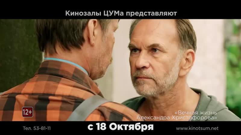 Вечная жизнь Александра Христофорова_Ц_ с 18.10-31.10