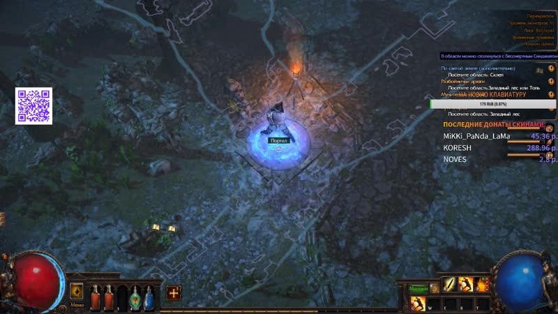 Path Of Exile3.5 Предательство
