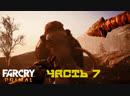 Far Cry Primal часть 7 летсплей letsplay FarCryPrimal