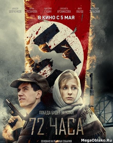 72 часа (2015/HDTV/HDTVRip)