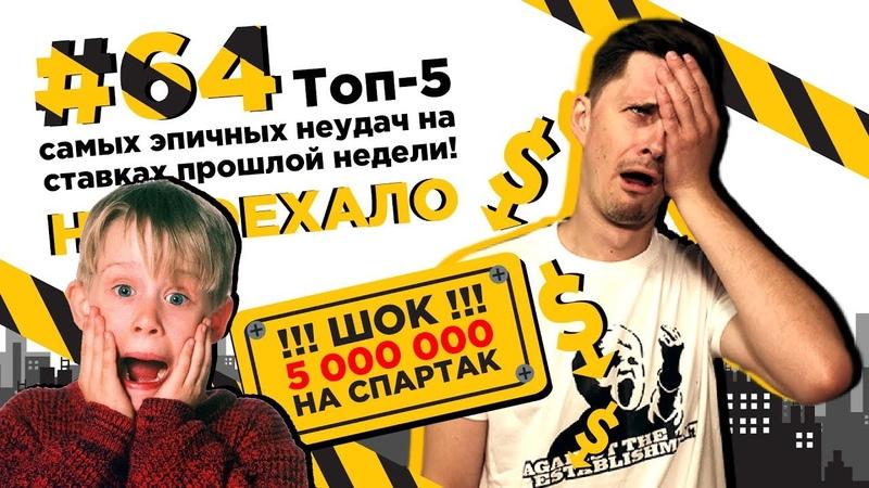 Не доехало 64 4 500 000 на 1 07 ТОП 5 провалов на ставках Ювентус Арсенал и Спартак