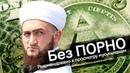 Финансовая пирамида муфтия Татарстана Сухба. Рекомендовано к просмотру мусульманам