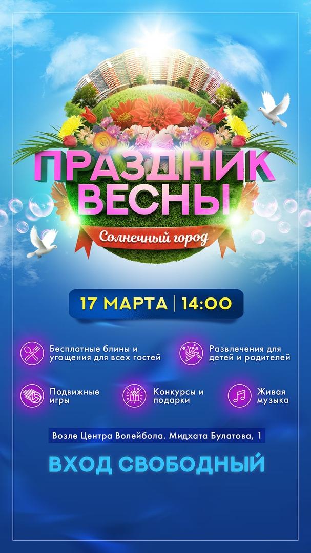 Афиша Казань Праздник весны. Солнечный город.