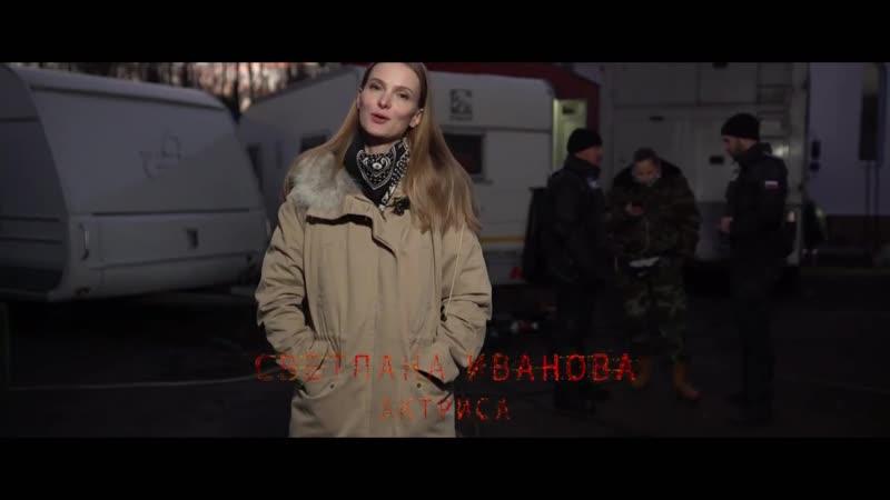 ТВ-3 снимает кино: Аванпост