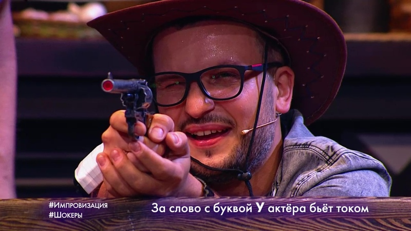 Импровизация «Шокеры»: Бандиты Дикого Запада делят награбленное. 4 сезон, 31 серия (108)