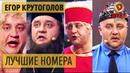 Егор Крутоголов - подборка лучших приколов - Дизель Шоу 2018 ЛУЧШЕЕ | ЮМОР ICTV