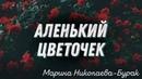 Аленький цветочек СТИХ Марина Николаева Бурак