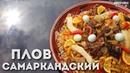 Самаркандский плов Процесс Ташкент Узбекистан 2018 Равшан Ходжиев Одно Место 30