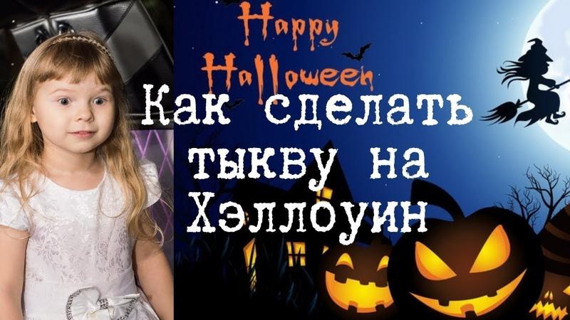 ★DIY: 🎃How To Carve Halloween Pumpkin? 👻 КАК вырезать ТЫКВУ к Хэллоуину?