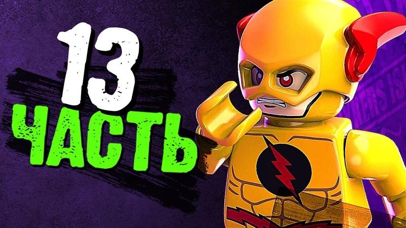 LEGO DC Super-Villains Прохождение - Часть 13 - ТРИ ФЛЭША