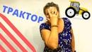Про Трактор / Детские стихи / Знакомство с трактором