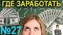 Инвестиции в интернете с Кешбери Такси Мани Golden Tea и др Пассивный доход АНО №27 кэшбери скам
